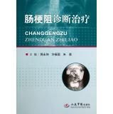 img - for Diagnosis and treatment of intestinal obstruction(Chinese Edition) book / textbook / text book