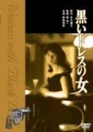 黒いドレスの女 [DVD]