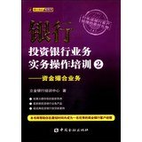 img - for Bank investment banking practice hands-on training (2): matching funds business(Chinese Edition) book / textbook / text book