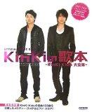 オフィシャルスコアッブック KinKiの歌本~KinKi Kids大全集~(完全保存版) 158曲を収載したメロディースコア&ピアノスコア! (オフィシャル・スコア・ブック) / 4285115913