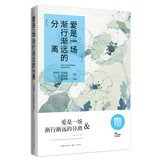 img - for Love is a separation of drifting away(Chinese Edition) book / textbook / text book