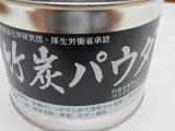 食用竹炭パウダー200グラム、缶入り