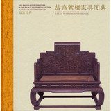 img - for Forbidden City Classic: The Imperial Palace rosewood furniture Tudian(Chinese Edition) book / textbook / text book