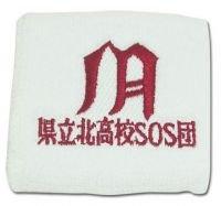 The Melancholy of Haruhi Suzumiya: Sweatband - North High School Emblem