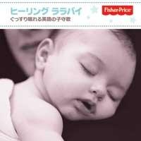 Soothing Vocal Lullabies Jpn front-90067
