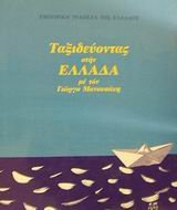 travelling-in-greece-with-yorgos-manousakis-posters-and-travel-brochures-in-englischer-u-neugriechis