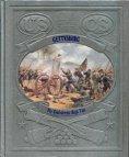 The Civil War: Gettysburg: The Confederate High Tide, Clark,Champ