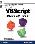 Microsoft VBScriptセルフマスターブック―ゼロから始めるMicrosoft VBScript最速マスターへの道 (マイクロソフトプレスシリーズ)