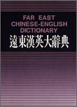 img - for Far East Chinese-English Dictionary (Simplified Character, Traditional Version) by Liang Shih-Chiu (1996-06-01) book / textbook / text book