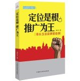 business-growth-force-bookshelf-positioning-is-the-root-of-the-promotion-is-king-liang-changyu-talk-