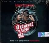 O HAMENOS TA PERNI OLA - ORIGINAL CD
