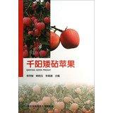 Qianyang dwarf apple rootstock