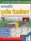 Complete Adobe PageMaker, With CD (PB) (In Hindi)