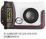 大作商事 デジタルカメラ専用防水ケース WP-310 WP-310