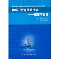 Gamma Knife Treatment Of Brain Diseases: Clinical And Imaging [Hardcover](Chinese Edition)