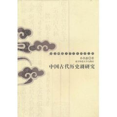 Study of Ancient Chinese History Plays [Paperback](Chinese Edition)
