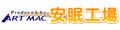 【寝具指導士認定店】羽毛布団専門店『ふとんの安眠工場』