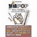 繁盛POP うどん・そば屋さん [ WIN ] ( HAI7005P )