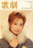 歌劇 2008年 02月号 [雑誌]