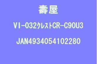 Armored Core Ac002 Main Core Type CREST CR-C90U3 (1/72 scale Model Kit) Kotobukiya [JAPAN]