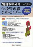 別冊 教職研修 2007年 09月号 [雑誌]