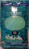 H&B Luxury Bath Salt