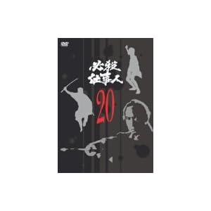必殺仕事人 VOL.20 [DVD]