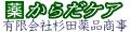 からだケア◆杉田薬品商事(日祝と水曜は受注のみ)