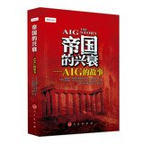img - for Empires: AIG Story(Chinese Edition) book / textbook / text book