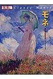 モネ―光と色の革命児 (別冊太陽)