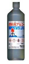 燃料用 アルコール 500ml 【HTRC3】
