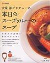 本日のスープカレー(箱入) 北海道札幌市 【北海道から九州まで全国ご当地カレー】