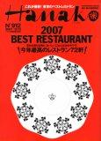 Hanako (ハナコ) 2007年 12/13号 [雑誌]