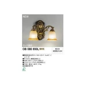 【クリックで詳細表示】ブラケットライト Madura マドゥーラ 蛍光灯30W 電球色 OB080650L