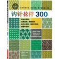 img - for Crochet patterns 300- Collector's Edition(Chinese Edition) book / textbook / text book