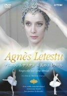 アニエス・ルテステュ-美のエトワール- [DVD]