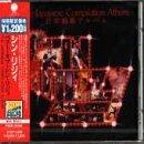 best-of-by-mercury-phonogram-jp-1997-10-01