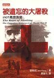 img - for The Rape of Nanking: The Forgotten Holocaust of World War II ('The rape of nanking', in traditional Chinese, NOT in English) book / textbook / text book