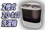 小型でも一人前 脱水機能付本格2槽式小型洗濯機