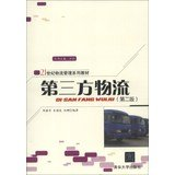 img - for 21st Century Logistics Management textbook series : third-party logistics ( 2nd Edition )(Chinese Edition) book / textbook / text book