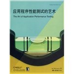 img - for application performance testing of the Art(Chinese Edition) book / textbook / text book
