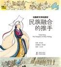 Tuoba Hong: The Champion of Ethnic Melting