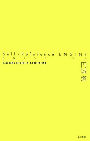Self‐Reference ENGINE