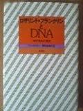 ロザリンド・フランクリンとDNA―ぬすまれた栄光