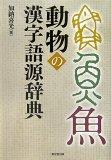 動物の漢字語源辞典