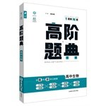 img - for Ideal tree - Advanced Title Code - high school biology(Chinese Edition) book / textbook / text book