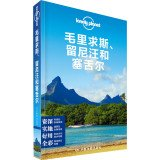 Mauritius. Reunion And The Seychelles(chinese Edition)