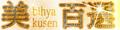 美百選-bihyakusen-(1万円以上送料無料・北海道沖縄離島は2万円以上)