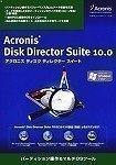 Acronis Disk Director Suite 10.0 Vista対応版
