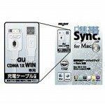 携帯シンク for Mac 6 au WIN充電ケーブルセット